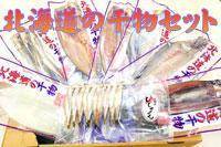 北海道干物セット 同梱包に対応