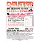 20%OFF デリーター漫画原稿用紙ケント紙メモリ付 プロ投稿用/AK/135kg/B4