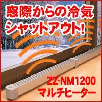 送料無料 NEWマルチヒーター120cm  ZZ-NM1200(ZZ-M1200後継機種)窓際冷気、結露防止に窓際暖房