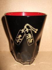 ガラス漆焼酎道楽シリーズ♪タンブラー・黒 誕生祝・結婚祝・還暦祝のプレゼントに最適♪