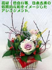 春舞〜はるまい〜【送料無料】【正月アレンジ】