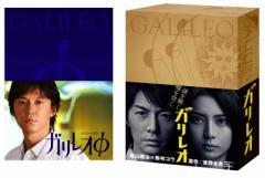 【送料無料】 福山雅治 「ガリレオ」+「ガリレオφ(エピソードゼロ)」 DVDセット