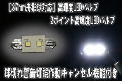 【37mm舟形球対応】2ポイント高輝度LEDバルブ/球切れ警告灯誤作動キャンセル(抵抗)機能付き