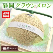【送料無料】≪桐箱入り≫静岡クラウンメロン!!最高峰の温室マスクメロンを最高のラッピング包装でお届けします。【のし紙対応/お中元】