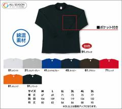 長袖ハイネックシャツ 綿・ポリエステル 5L DRY+PLUS 3D+COTTON