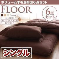 【送料無料】ボリューム羊毛混布団6点セット【FLOOR】フロア(シングル)