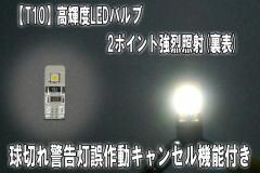 球切れ警告灯誤作動キャンセル(抵抗)機能付き【T10】高輝度LEDバルブ2個セット