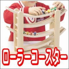ローラーコースター TY-2453■楽しく遊びながら知性を育む、子供に優しい木製玩具