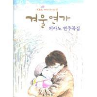韓国楽譜集 <ドラマ:冬のソナタ>ピアノ演奏曲...