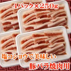 【商番1201】【11時までの注文で当日発送!】 豚バラ焼肉用 1kg(250g×4)