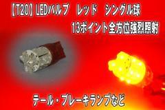 先着順!540円均一SALE【T20】360度全方位照射LEDバルブ13ポイント×1個/シングル球/レッド(テール・ブレーキランプなど)