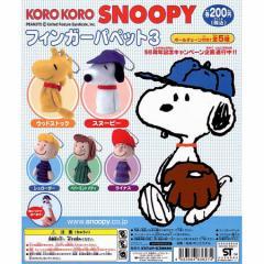 KORO KORO SNOOPY フィンガーパペット3 全5種