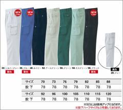 カーゴパンツ 春夏  92cm〜105cm 【作業服・作業着】