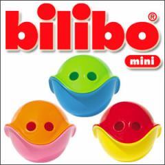 パパジーノ ビリボ・ミニ【bilibo mini】 BLM001/BLM002/BLM003■おもちゃ バランスチェア 想像力無限大!キッズトイ