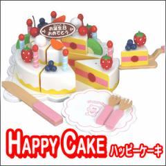 ハッピーケーキ TY-0407■「ごっこ遊び」で感性を豊かに育む、子供に優しい木製玩具