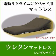 【送料無料】電動ベッド用マットレスウレタン!シングルサイズマットレス メッシュ仕様 介護電動リクライニングベッド用★da32a