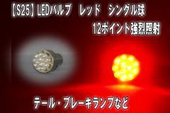 早いもん勝ち!LED2個540円の在庫処分【S25】LEDバルブ2個セット12ポイント照射/シングル球/レッド