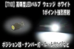 数量限定540円!【T10】高輝度LEDバルブ1ポイント高輝度LED×1個/ホワイト・ブルー(ポジション球・ルームランプなど)