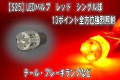 先着順!540円均一SALE【S25】360度全方位照射LEDバルブ13ポイント×1個/シングル球/レッド(テール・ブレーキランプなど)