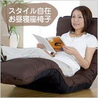 送料無料 スタイル自在お昼寝座椅子■14段階のリクライニングチェア!ソファ感覚のリラックス座椅子SA00