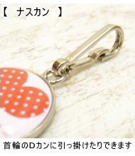 迷子札オプションパーツ 【ナスカン】[mgfop]