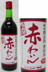 【シャトー勝沼】酸化防止剤無添加 赤わいん 甘口 720ml 国産赤ワイン