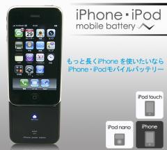 ソーラーパワー充電バッテリー * iPhone 3G/3GS ・iPod nano 対応モバイルバッテリー