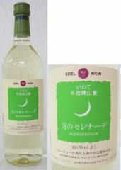 第6回国産ワインコンクール銅賞受賞【エーデルワイン】月のセレナーデ 白 720ml 国産白ワイン
