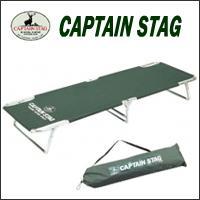 送料無料CAPTAIN STAGカルムアルミコンパクトキャンピングベッド(バッグ付)M-8831(キャンピングベッド簡易ベッドコットテント