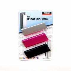 【クロネコDM便対応】iPod shuffle(シャッフル)第3世代用*3色セットのアルミハードケース/カバー* 傷や衝撃、汚れの対策に(WM-971)