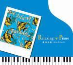 ◆リラクシング・ピアノ CD【桑田佳祐コレクション】