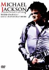 マイケル・ジャクソン/キング・オブ・ポップ/ドキュメンタリー