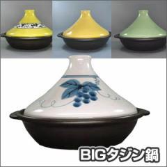 送料無料 BIGタジン鍋(ビッグタジン鍋)(イエロー/グリーン)■ヘルシーな蒸し料理が簡単!たじん鍋 (スチームクッカー・蒸し器)