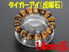 【メール便 送料無料】【開運】パワーストーンブレス タイガーアイ 14mm玉【虎眼石/天然石/14ミリ数珠】 ┃