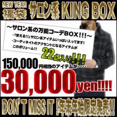 【送料無料】【80%OFF相当】【サロン・キレカジ系のアイテムが22点!!!】新春福袋☆22点入KING BOX!