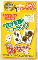 世界のミリオンセラーゲーム【ウィザード・カードゲーム クイック・プレイ&ビギナー版】ジーピー