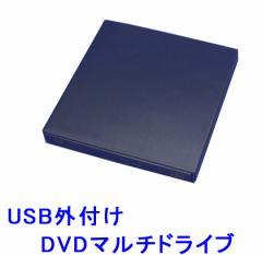 【新品】  USB外付けDVDマルチドライブ ノーブランド DVD/CDの読み書きができる! (USB-m)