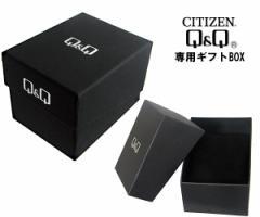 シチズン Q&Q腕時計専用ギフトBOX