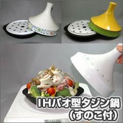 送料無料★IHパオ型タジン鍋(すのこ付)■大人気!ヘルシーな蒸し料理が簡単!たじん鍋 (スチームクッカー・蒸し器)