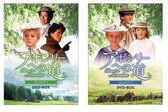 【送料無料】 アボンリーへの道 シーズン I&II DVD-BOX セット