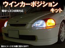 ウインカーポジションキット[ウイポジ]LED・電球両対応