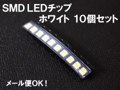 DIY チップ 3.5×2.8mm SMD チップLED ホワイト1set10個入