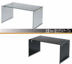 【送料無料】オールガラスローテーブル『2色対応』76×45cm