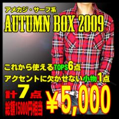 ☆★☆秋物トップス7点入り☆★☆お兄☆アメカジ系☆AUTUMN BOX【感謝品】
