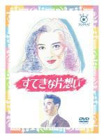 【送料無料】 中山美穂 すてきな片想い DVD