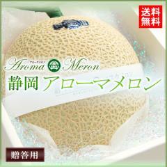 【送料無料】≪山等級≫静岡アローマメロン!!最高峰の温室マスクメロンを最高のラッピング包装でお届けします。【のし紙対応】