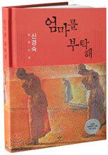 韓国書籍 お母さんをお願い