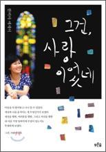 韓国書籍 それは、愛だった