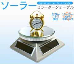 【ディスプレイ用品】ソーラーミラーターンテーブル*ミラーで演出!アクセサリー・宝石・腕時計等のアイキャッチ展示に