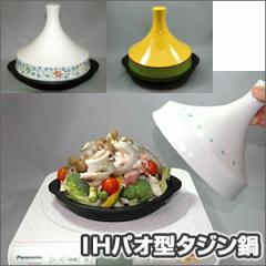 送料無料★IHパオ型タジン鍋(すのこなし)■大人気!ヘルシーな蒸し料理が簡単!たじん鍋 (スチームクッカー・蒸し器)